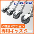 作業台専用キャスターオプション KIPROSTAR★