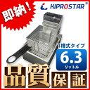 【送料無料】電気フライヤー 業務用 卓上タイプ PRO-6.0FEL【1槽式】【あす楽】【卓上フライ