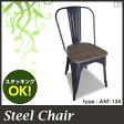 【送料無料】スチール製 ダイニングチェア 天然木座面 ANT-134【椅子】【チェア】【スタッキングチェア】【スチールチェア】★