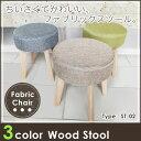 【送料無料】木製スツール ファブリック 選べる3色 ST-02【椅子】【チェア】【丸椅子】★【あす楽】