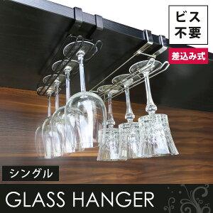 ハンガー 差し込み シングル ワイングラスホルダー ホルダー