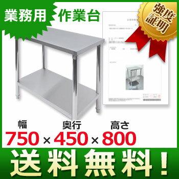 【送料無料】業務用 ステンレス作業台 幅750*奥行450*高さ800 組立式 KWT-7…...:auc-yasukichi:10315079
