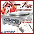 電気クレープ焼器 クレープメーカー 100V電源 PRO-40CRP 【クレープ焼機】【業務用 クレープ焼器】