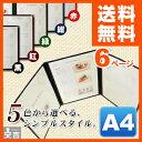 【メール便送料無料】メニューブック 6ページ A4対応 PRO-MA4-KN6【メニュー】【メニュー