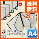 【メール便送料無料】メニューブック 8ページ A4対応 中綴じ PRO-MA4-8【メニュー】【メニ