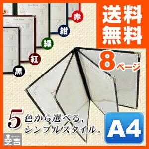 【メール便送料無料】メニューブック 8ページ A4対応 中綴じ PRO-MA4-8【メニュー】【メニューカバー】【おしながき】【お品書・・・
