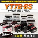 バイクバッテリー 蓄電池 YT7B-BS GT7B-4 FT7B-4 互換対応 密閉式 MF 液別(液付属)【あす楽】【配送種別:B】★