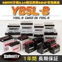 バイクバッテリー 蓄電池 YB5L-B GM5Z-3B FB5L-B 互換対応 密閉式 MF 液別(液付属)【あす楽】【配送種別:B】★