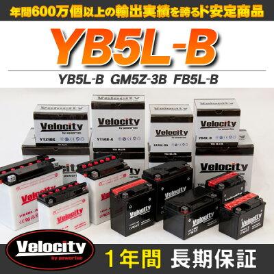 バイクバッテリーYB5L-BGM5Z-3BFB5L-B対応密閉式