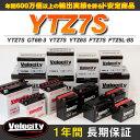 【Velocity】バイクバッテリー 蓄電池 YTZ7S GT6B-3 YTZ7S YTZ6S FT