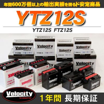 バイクバッテリーYTZ12SFTZ12S対応密閉式