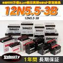 バイクバッテリー 蓄電池 12N5.5-3B 互換対応 開放式 液別(液付属)【あす楽】【配送種別:B】★