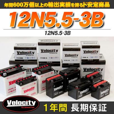 バイクバッテリー12N5.5-3B対応開放式