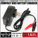 バイクバッテリー 充電器 コンパクト バッテリーチャージャー DC12V【あす楽】【配送種別:B】