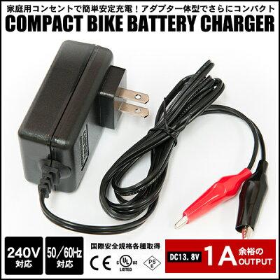 【Velocity】バイクバッテリー充電器コンパクトバッテリーチャージャー【あす楽】【配送種別:B】