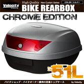 リアボックス トップケース バイクボックス 銀 シルバー 大容量の51リットル 大容量 原付 【ヘルメット2個収納可能】【あす楽】【配送種別:B】