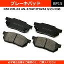 ブレーキパッド D5019M 純正同等 社外品 左右セット シビック フィット 等【あす楽】【配送種別:B】