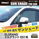 サンシェード エルグランド E51系 ME51 MNE51 E51 NE51 8枚組 車中泊 アウトドア 社外品【あす楽】【配送種別:B】