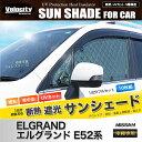 サンシェード エルグランド E52系 TE52 TNE52 PE52 PNE52 10枚組 車中泊 アウトドア 社外品【あす楽】【配送種別:B】