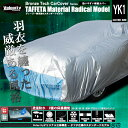 カーカバー ボディーカバー 軽自動車用(小) 防水 軽量タイプ YK1【あす楽】【配送種別:B】