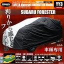 カーカバー ボディーカバー ボディカバー 4層構造 車種専用 FORESTER フォレスター SUB