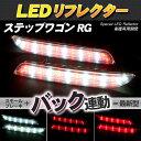LEDリフレクター ステップワゴン RG スモール ブレーキ バック連動【あす楽】【配送種別:B】