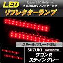 LEDリフレクター ワゴンR スティングレー スモール ブレーキ連動【あす楽】【配送種別:B】