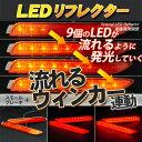 LEDリフレクター LEDリフレクター 流れるウィンカー連動 アルファード ノア マークX ウィッシュなど【あす楽】【配送種別:B】