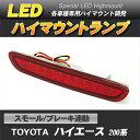 LEDハイマウントストップランプ レッド ハイエース 200系 スモール ブレーキ バック連動【あす楽】【配送種別:B】