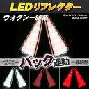 LEDリフレクター ヴォクシー ノア ZRR80系 スモール・ブレーキ・バック連動 ブレーキランプ【あす楽】【配送種別:B】