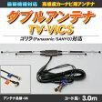 ゴリラ TV-VICS一体型ダブルアンテナ【あす楽】【配送種別:A】