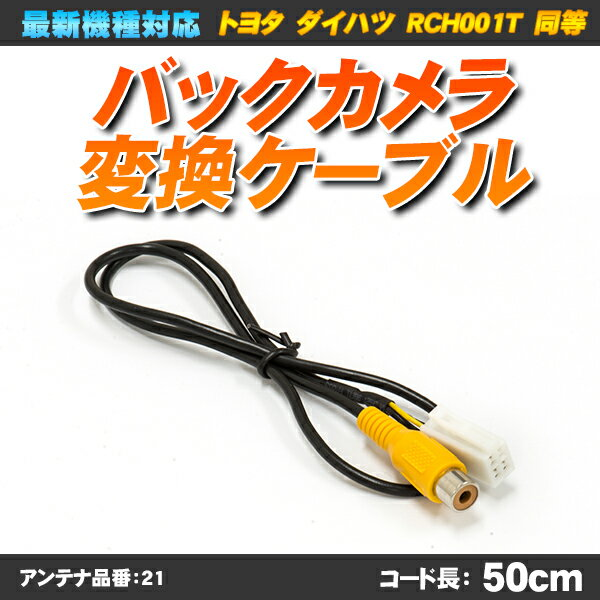 バックカメラ変換ケーブル RCH001T 互換 トヨタ ホンダ ダイハツ イクリプス リア…...:auc-yell:10008461