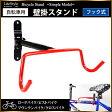 自転車 スタンド 壁掛け 折りたたみ可能 ロードバイク クロスバイク【あす楽】【配送種別:B】