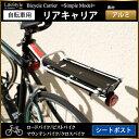 【レビュー20000件突破記念】自転車 リアキャリア 荷台 ロードバイク