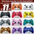 【レビュー6000件突破!!】PS3 コントローラー ワイヤレスコントローラー 全11色 PS3用 DUALSHOCK3互...