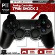PS2 コントローラー デュアルショック2 互換 ブラック 黒【あす楽】【配送種別:B】