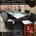 ガーデンファニチャー 人工ラタン ダークブラウン 8点セット テーブルx2 チェアx6【配