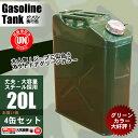 ガソリン携行缶 20L 4缶セット 縦型 緑 スチール製 消防法適合品 ガソリンタンク【あす楽】【配送種別:B】★