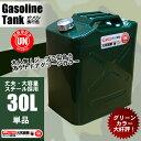 ガソリン携行缶 30L 1缶単品 縦型 緑 スチール製 消防法適合品 ガソリンタンク【あす楽】【配送種別:B】