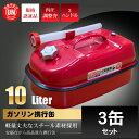 ガソリン携行缶 10L 3缶セット 横型 赤 軽量スチール採用 消防法適合品 ガソリンタンク【あす楽】【配送種別:B】