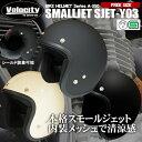 バイク ヘルメット スモールジェット フリーサイズ 全3色 SG規格適合品【あす楽】【配送種別:B】