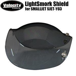 ヘルメット スモール ジェット シールド ライトスモーク