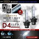 HIDバルブ 35W D4S 交換HIDバルブ 2球セット 6000K 8000K 自由選択【あす楽】【配送種別:B】(1.0)