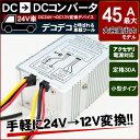 DC DC ����С����� 24V �� 12V ����45A �Ѱ��� �ǥ��ǥ��ڤ����ڡۡ���������:B��