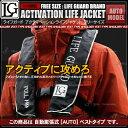ライフジャケット 救命胴衣 自動膨張型 ベスト型 ブラック 黒色 フリーサイズ【あす楽】【配送種別:B】★