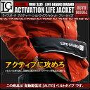 ライフジャケット 救命胴衣 自動膨張型 ウエストベルト型 ブラック 黒色 フリーサイズ【あす楽】【配送種別:B】★