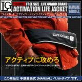 ライフジャケット 救命胴衣 手動膨張型 ウエストベルト型 ブラック 黒色 フリーサイズ【あす楽】【配送種別:B】★