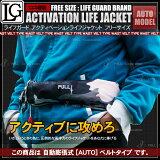 ライフジャケット 救命胴衣 自動膨張型 ウエストベルト型 黒迷彩色 グレー フリーサイズ【あす楽】【配送種別:B】★