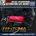 ライフジャケット 救命胴衣 手動膨張型 ウエストベルト型 レッド 赤色 フリーサイズ【あす楽】【配送種別:B】★