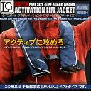 ライフジャケット 救命胴衣 手動膨張型 ベスト型 ネイビー 紺色 フリーサイズ【あす楽】【配送種別:B】★